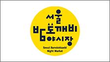 서울밤도깨비